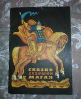 Book For Children -  Tales Of Grandfather Magai  -  In Russian  -  Russian Book - Books, Magazines, Comics