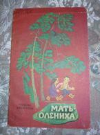 Book For Children -  Aitmatov Chingiz. Mother Deer  -  In Russian  -  Russian Book - Books, Magazines, Comics