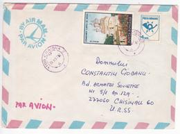 1991 , Roumanie To Moldova , Church , Used Cover - 1948-.... Republics