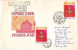 Belarus To Moldova , 1992  ,1000-year-old Christian Church In Belarus , Church , FDC - Belarus