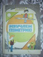 Russian Textbook - Semenov E. Studying Geometry - In Russian - Textbook From Russia - Books, Magazines, Comics