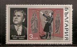 BULGARIE  N° 1823        OBLITERE - Bulgarien