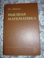 Russian Textbook - Shipachev V. Higher Mathematics: A Textbook For Non-mathematical  - In Russian - Textbook From Russia - Livres, BD, Revues