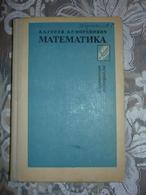Russian Textbook - Gusev V., Mordkovich A. Maths. Reference Materials - In Russian - Textbook From Russia - Books, Magazines, Comics