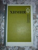 Russian Textbook - Tretyakov Y; Oleynikov N. Chemistry. Reference Materia. Student Bo- In Russian - Textbook From Russia - Livres, BD, Revues