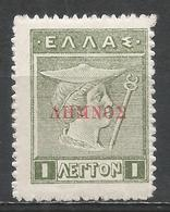 Greece (Lemos) 1913 Scott #N51C (M) Hermes * - Lemnos