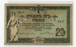 Russie 25 Roubles 1918 - Russia