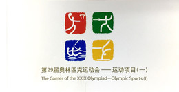 2006 CHINA BEIJING OLYMPIC SPORT(I) MC BOOKLET - Summer 2008: Beijing