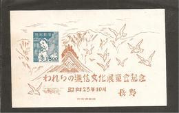 1948 Nagano Communication - 1926-89 Kaiser Hirohito (Showa Era)