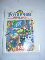 Book To Read - Russian Language - Gubanova G; Vinokurova, E Springwell - Tables And Rules On The Russian Language - Books, Magazines, Comics