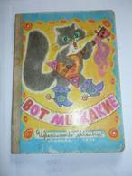 Book For Children - Here We Are - Russian Language - Books, Magazines, Comics