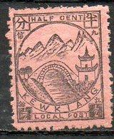 ASIE - (CHINE - KEWKIANG) - 1894 - N° 11 - 1/2 C. Noir S. Rose - (Mont Lu Et Pont) - Chine