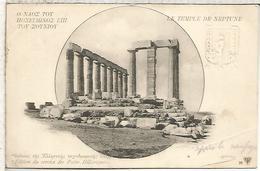 GRECIA 1909 ENTERO POSTAL TEMPLO DE NEPTUNO NEPTUNE ARTE MITOLOGIA POSEIDON SEA - Mitología