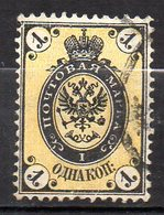 Col11  Russie URSS  N° 8 Oblitéré Used Cote  80,00 Euros - 1857-1916 Empire