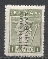 Greece (Turkey Occupied By Greece) 1912. Scott #N110 (MNH) Hermes * - Grèce