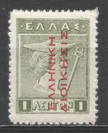 Greece (Turkey Occupied By Greece) 1911. Scott #N130 (MNH) Hermes * - Grèce