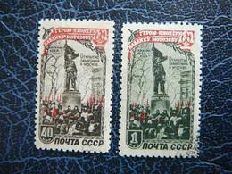 Monument To Pavlik Morozov # Russia USSR Sowjetunion # 1950 Used # Mi. 1448/9 - 1923-1991 URSS