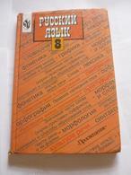 Russian Textbook - In Russian - Barkhudarov S. Kryuchkov S .; Maksimov L. - Russian Language - Textbook For Grade 8 - Livres, BD, Revues