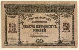 TRANSCAUCASIA 1918 250 R.   S607a - Russia