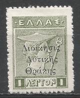 Thrace 1920. Scott #N26 (MNH) Hermes, Greek Stamp Overprinted * - Thrace