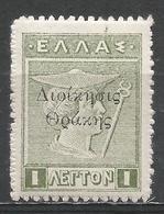 Thrace 1920. Scott #N28 (MNH) Hermes, Greek Stamp Overprinted * - Thrace