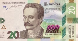 Ukraine 20 Hryven, P-128 (2016) - UNC - Ivan Franco Banknote - Ukraine