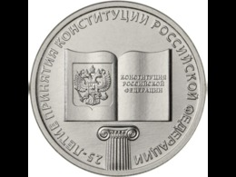 Russia, 2018, Constitution 25 Rubels Rubles HOT NEW - Russia
