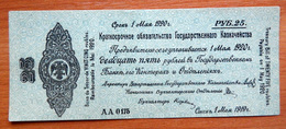 Treasury Bill Of 25 Roubles 1920 - Russia