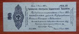 Treasury Bill Of 50 Roubles 1920 - Russia