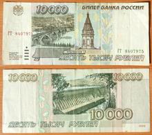 Russia 10000 Rubles 1995 ГТ 8407975 - Russia