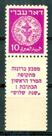 Israel - 1948, Michel/Philex No. : 3, Perf: 11/11 - DOAR IVRI - 1st Coins - MNH -  *** - Full Tab - Israël