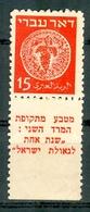 Israel - 1948, Michel/Philex No. : 4, Perf: 11/11 - DOAR IVRI - 1st Coins - MNH -  *** - Full Tab - Israël