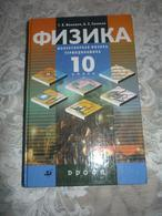 Russian Textbook - In Russian - Textbook From Russia - Myakishev G. Sinyakov A. Physics: Molecular Physics. Thermodynami - Livres, BD, Revues