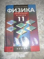 Russian Textbook - In Russian - Textbook From Russia - Myakishev G. Sinyakov A. Physics. Oscillations And Waves Grade 11 - Livres, BD, Revues