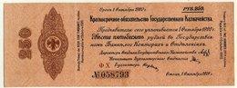 SIBERIA & URALS (Omsk) October 1919 250 Rubles  VF  S868 - Russia