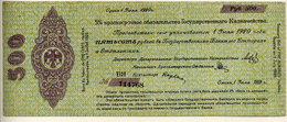 SIBERIA & URALS (Omsk) July 1919 500 Rubles  VF  S867 - Russia
