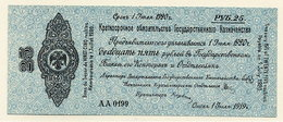 SIBERIA & URALS (Omsk) July 1919 25 Rubles  UNC  S864 - Rusland