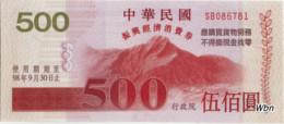 Taiwan 500 NT$ (Consumption Voucher) 2009 -UNC- - Taiwan