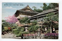 View Of The Shunpan Hotel Shimonoseki Japan - Japan