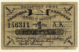 EASTERN SIBERIA  Amur Region Credit Union 1919  1 Ruble  VF - Russia
