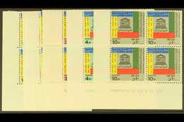 1966 20th Anniv Of UN Orgs, SG 650/654, In Superb Never Hinged Mint Corner Blocks Of 4. (20 Stamps) For More Images, Ple - Arabie Saoudite
