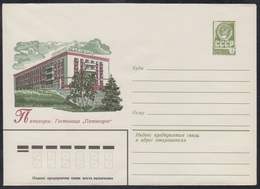 14035 RUSSIA 1980 ENTIER COVER Mint PYATIGORSK Caucasus HOTEL TOURIST TOURISM TOURISME Restaurant Cafe HOLIDAY USSR 19 - Hôtellerie - Horeca