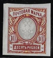 Russie N°125 - Neuf * Avec Charnière - TB - Neufs