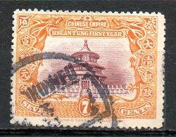 ASIE - (CHINE - EMPIRE) - 1909 - N° 82 - 7 C. Orange Et Brun-lilas - (Anniversaire Du Règne De Hsuan Tung) - Oblitérés