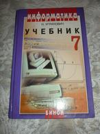 Russian Textbook - In Russian - Textbook From Russia - Ugrinovich N. Computer Science: Textbook For Grade 7. - Livres, BD, Revues