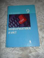Russian Textbook - In Russian - Textbook From Russia - Ugrinovich N. Informatics And ICT: A Textbook For Grade 9. - Livres, BD, Revues