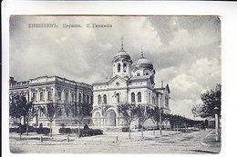 BESSARABIE MOLDOVA  CHISINAU 7 RUSSIAN CHURCH - Moldova