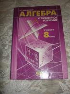 Russian Textbook - In Russian - Textbook From Russia - Mordkovich A. Algebra. 8th Grade. - Livres, BD, Revues