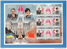 2016 Ukraine Chess Hou Yifan Maria Myzichuk FULL SHEET MNH ** NUMBERED - Chess