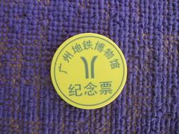 Guangzhou Metro Museum Commemoriative Token - Chemin De Fer